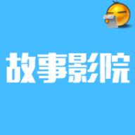 故事影院安卓版 2.5.1