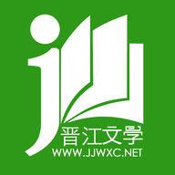晋江小说阅读 6.1.8 安卓版