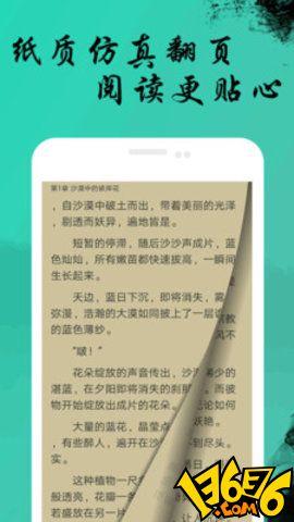 快读免费小说txt软件