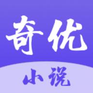 奇优小说软件 2.0.0 安卓版