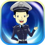 河北公安交管网App 3.4.6.3 安卓版