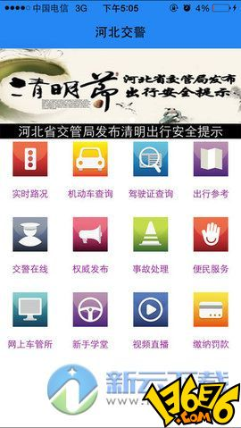 河北公安交管网App 2.4.6.3 <a href=http://www.13636.com/fenlei/android/ target=_blank class=infotextkey>安卓</a>版