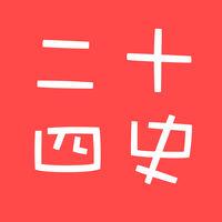 中国二十四史APP手机版 1.0