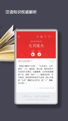 现代汉语词典离线版app