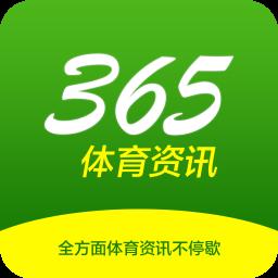 365体育足球亚洲版 3.1.0 安卓手机客户端