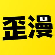 歪歪漫画官方app 3.9.1 安卓手机客户端