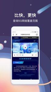 西宁移动网上营业厅app