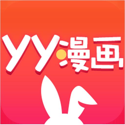 yy漫画韩国免费版 3.2.1 安卓手机客户端