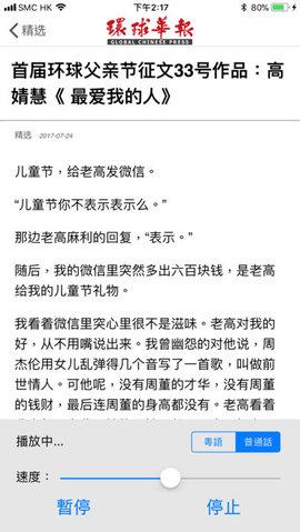 环球华报APP手机版