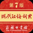 现代汉语词典离线版 0.9.1 安卓手机客户端