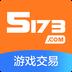 5173游戏交易平台手机版 v3.0.6