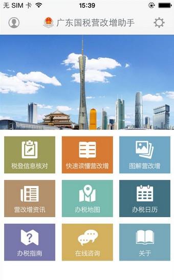 广东国税官方版