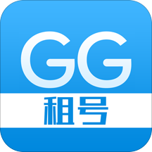 GG租号2.0最新版