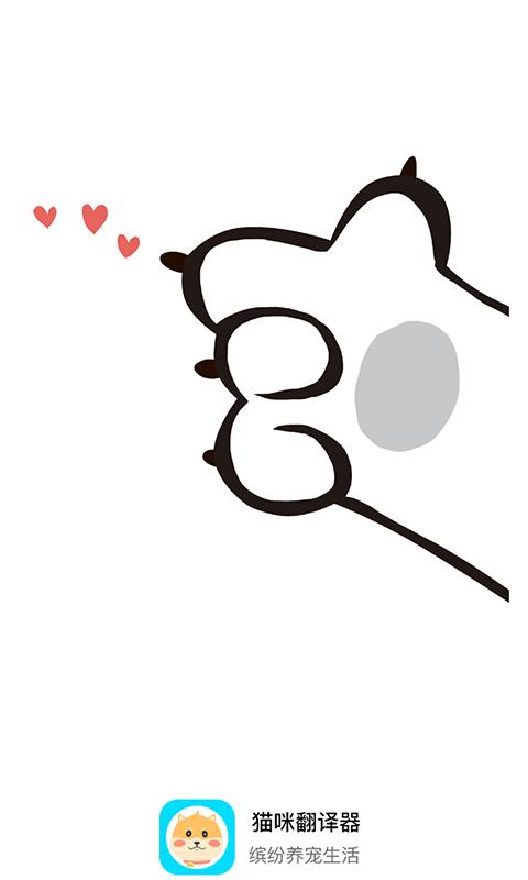 苹果猫咪翻译器