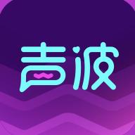 声波app软件 1.0.1 升级版