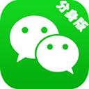 微信分身6.78.1官方最新版