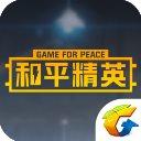 和平精英游戏助手8.11正式版