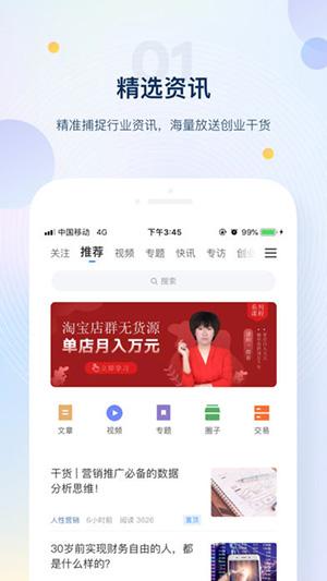 新媒之家app