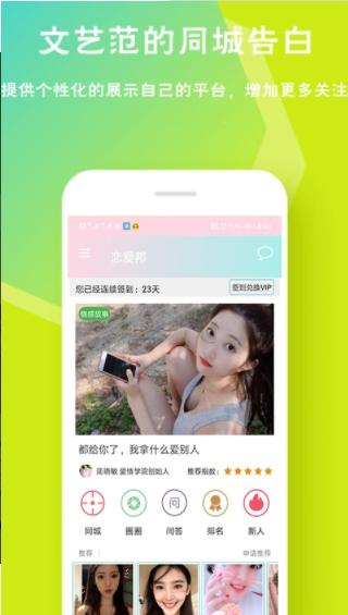 恋爱邦app