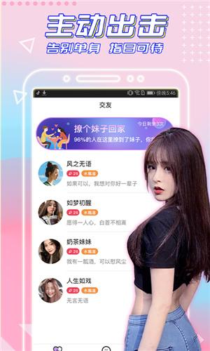 闪恋交友app免广告版