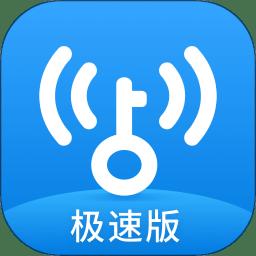 wifi万能钥匙极速版app官方