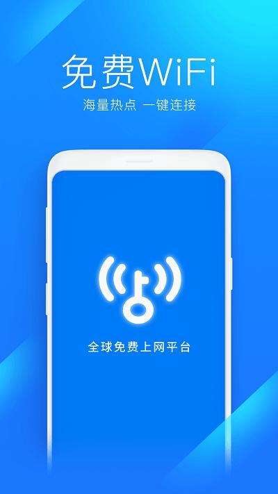 wifi万能钥匙2018旧版