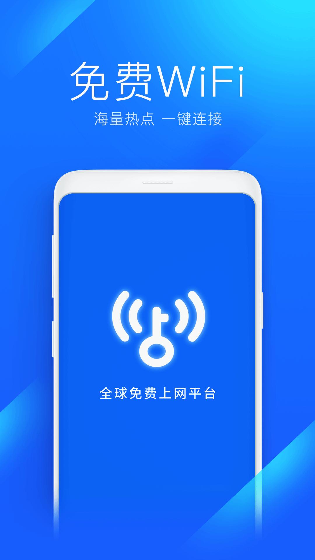 wifi万能钥匙手机版官方下载