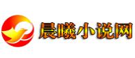 晨曦小说网
