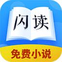 闪读免费小说书城app5.2