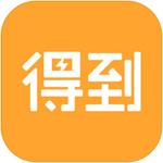 得到app安卓应用市场版 7.7.0