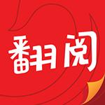翻阅小说app