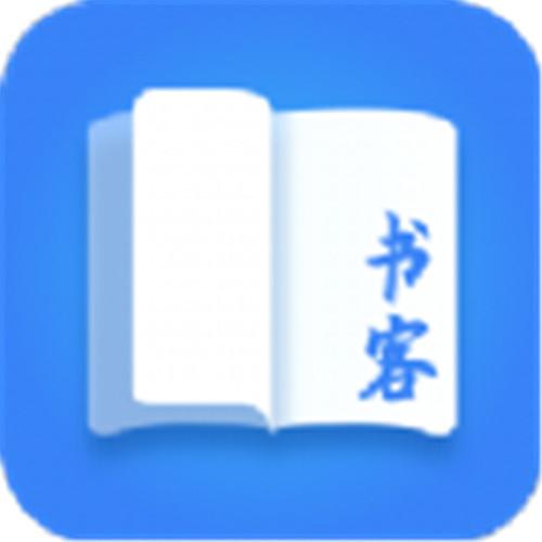 书客小说最新版软件