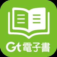 gt电子书app