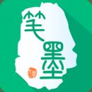 笔墨文学app