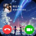 微x透明来电app