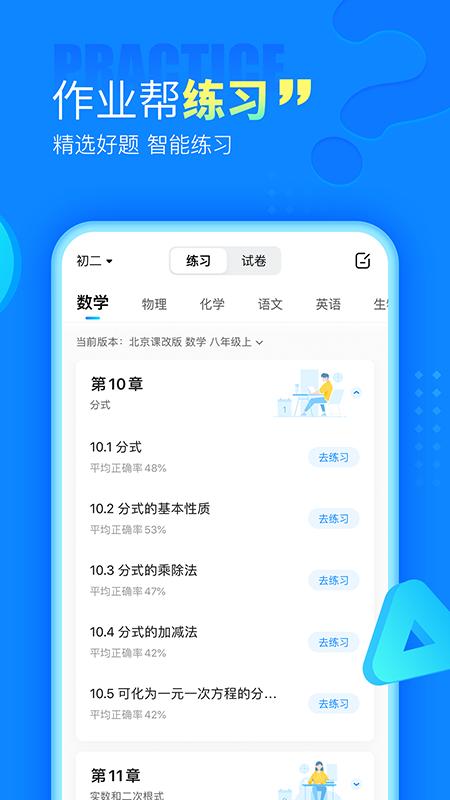 作业帮下载安装免费2020最新app