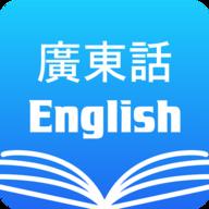 粤语翻译器词典app