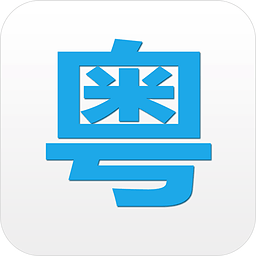 正宗粤语翻译器手机版