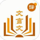 古汉语翻译在线翻译器