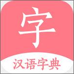 拼音翻译器在线翻译的软件