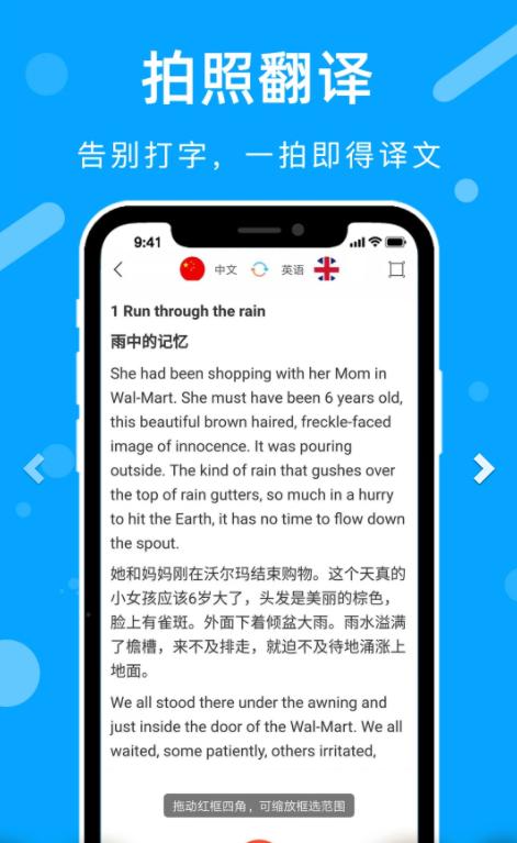 翻译器在线翻译中文扫一扫