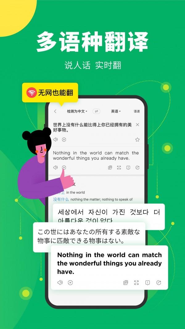 英译汉在线翻译器搜狗