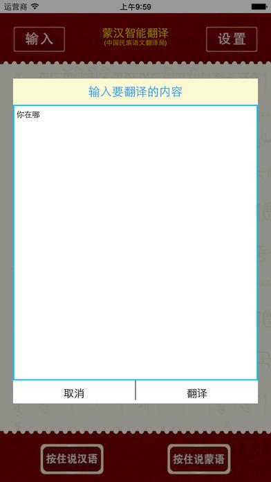 蒙汉语语音互相翻译器