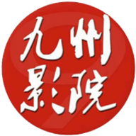 九州影院app在线下载