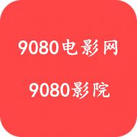 9080电影网新影视 V1.0.1 安卓版