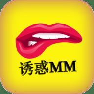 诱惑MM直播 V2.4.9 安卓版