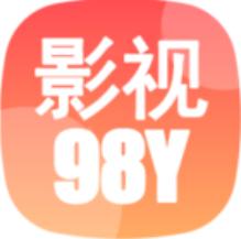 98Y影视 V1.0 破解版