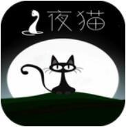 夜猫小盒 V1.0 安卓版安卓版