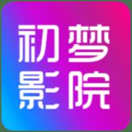 初梦影院 V2.0.2 安卓版