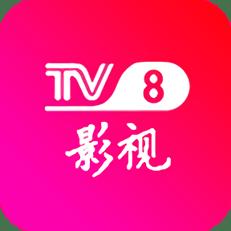 TV8影视 V1.0.12 安卓版